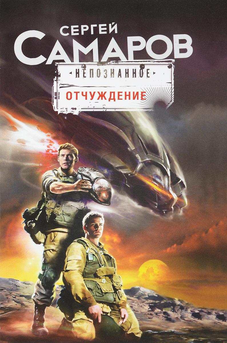 Сергей Самаров Отчуждение