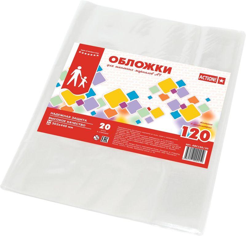 цены на Action! Набор обложек для школьных журналов и контурных карт 29,2 х 56 см 20 шт  в интернет-магазинах