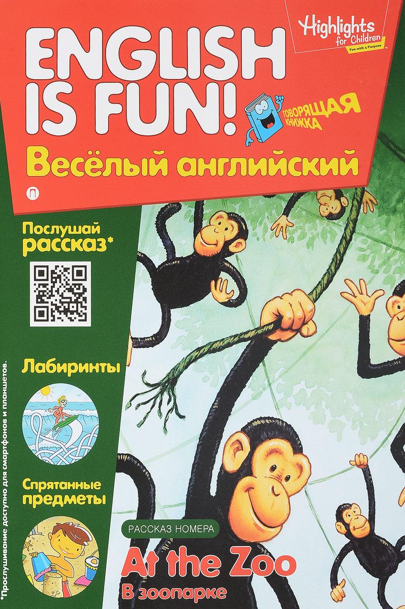 Галина Антонова At the Zoo / В зоопарке. Выпуск 9 lunch at the zoo