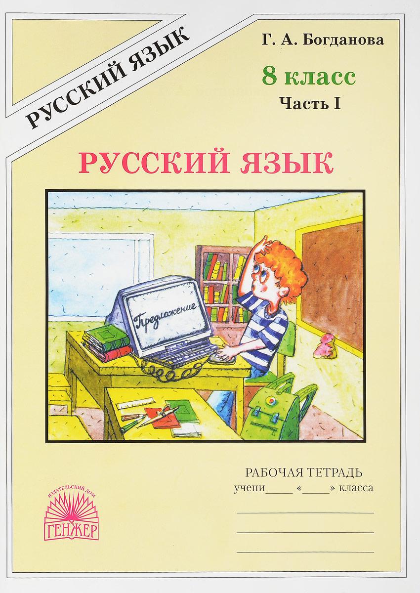 Г. А. Богданова. Русский язык. 8 класс. Рабочая тетрадь. В 2 частях. Часть 1