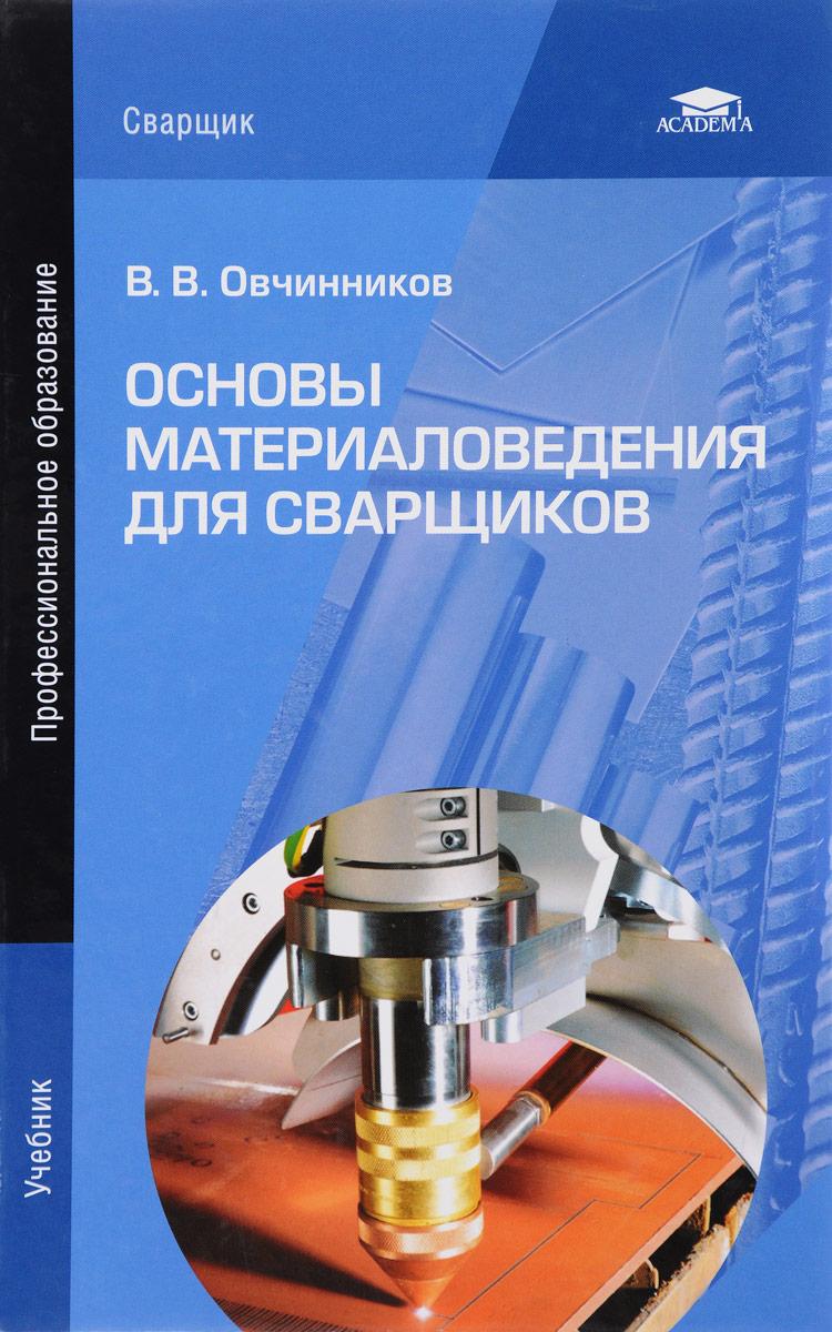 Основы материаловедения для сварщиков. Учебник | Овчинников Виктор Васильевич