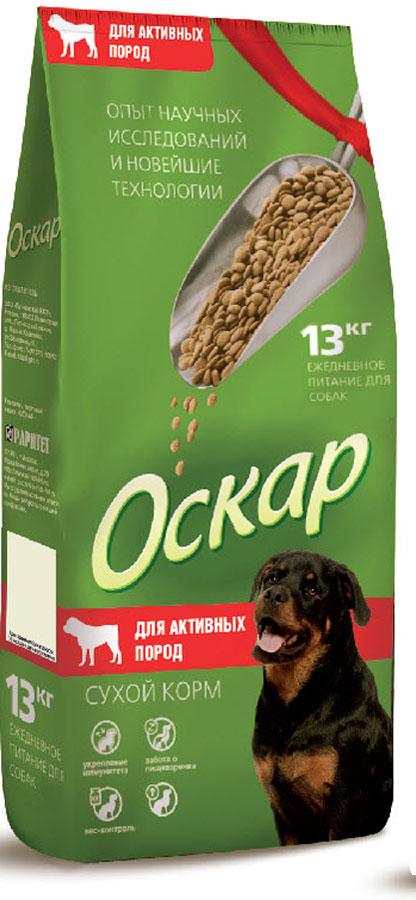 Корм сухой Оскар для собак активных пород, 13 кг оскар оскар сухой корм для собак активных пород с говядиной