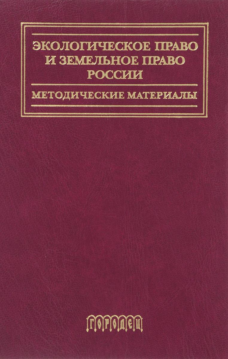 Экологическое право и земельное право России. Методические материалы цена и фото