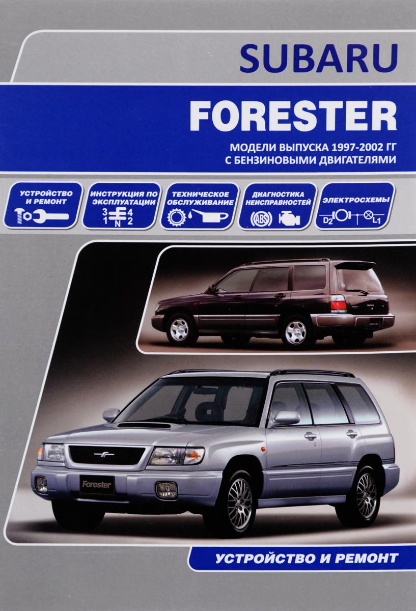 Subaru Forester. Модели выпуска с 1997 г. с бензиновыми двигателями. Инструкция по эксплуатации, устройство, техническое обслуживание, ремонт тайота королла леворульные модели 1997 2001гг выпуска с бензиновыми двигателями устройство техническое обслуживание и ремонт