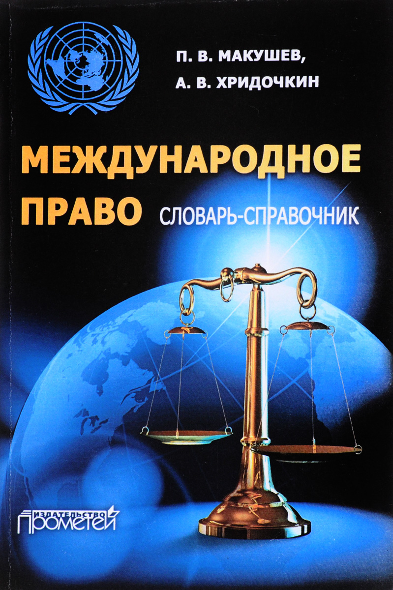 П. В. Макушев, А. В. Хридочкин Международное право. Словарь-справочник. Учебное пособие