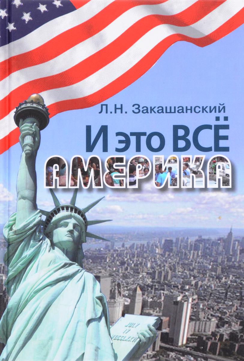 Л. Н. Закашанский И это все Америка