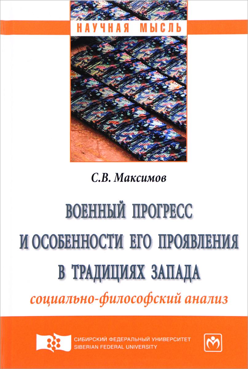 С. В. Максимов Военный прогресс и особенности его проявления в традициях Запада. Социально-философский анализ