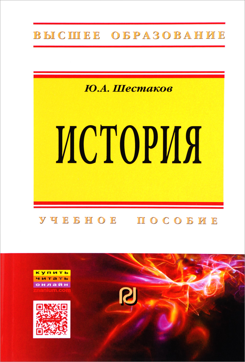 Ю. А. Шестаков История. Учебное пособие