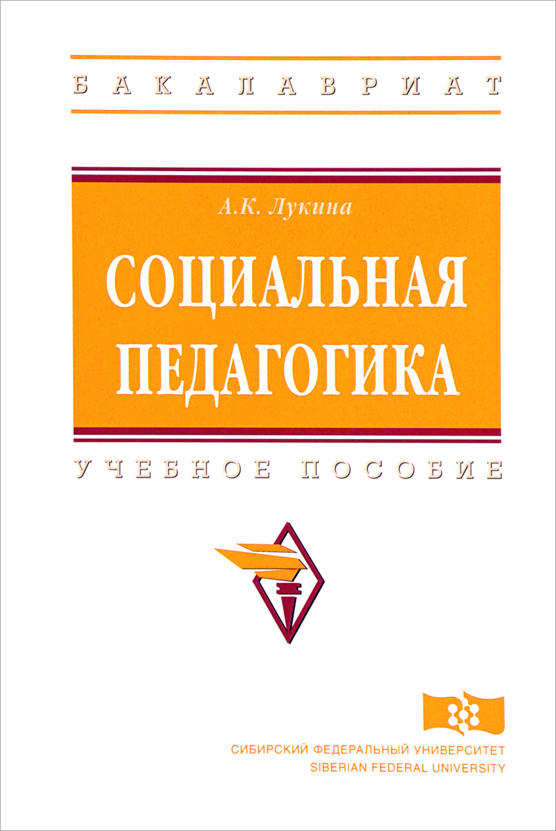 А. К. Лукина Социальная педагогика. Учебное пособие