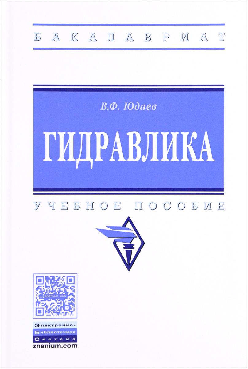 В. Ф. Юдаев Гидравлика. Учебное пособие