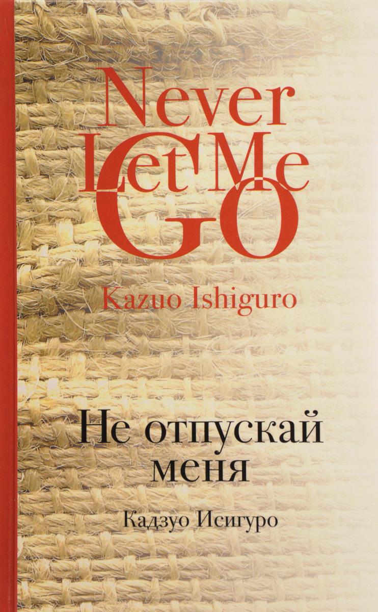 Кадзуо Исигуро Не отпускай меня
