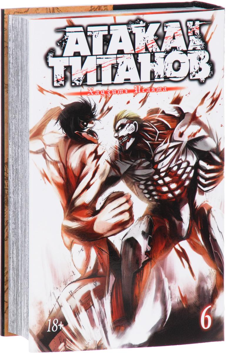 Хадзима Исаяма Атака на титанов. Книга 6
