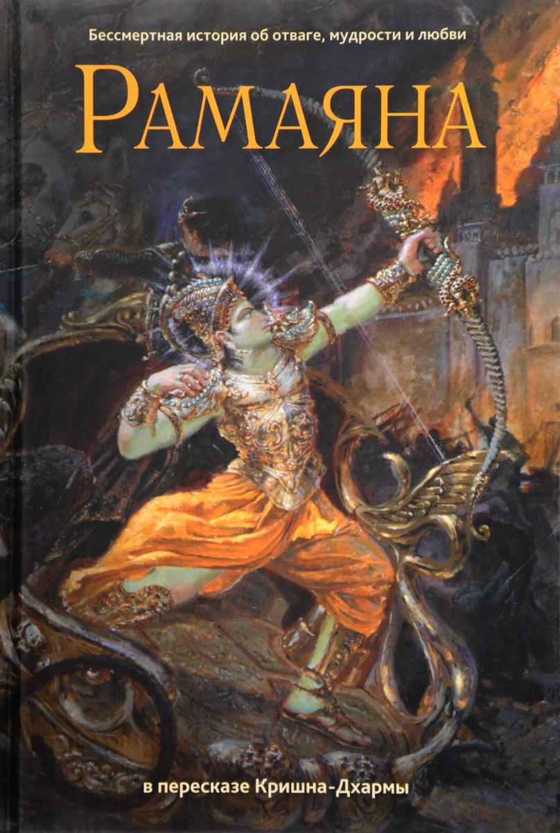 Кришна-Дхарма дас. Рамаяна. Бессмертная история об отваге, мудрости и любви