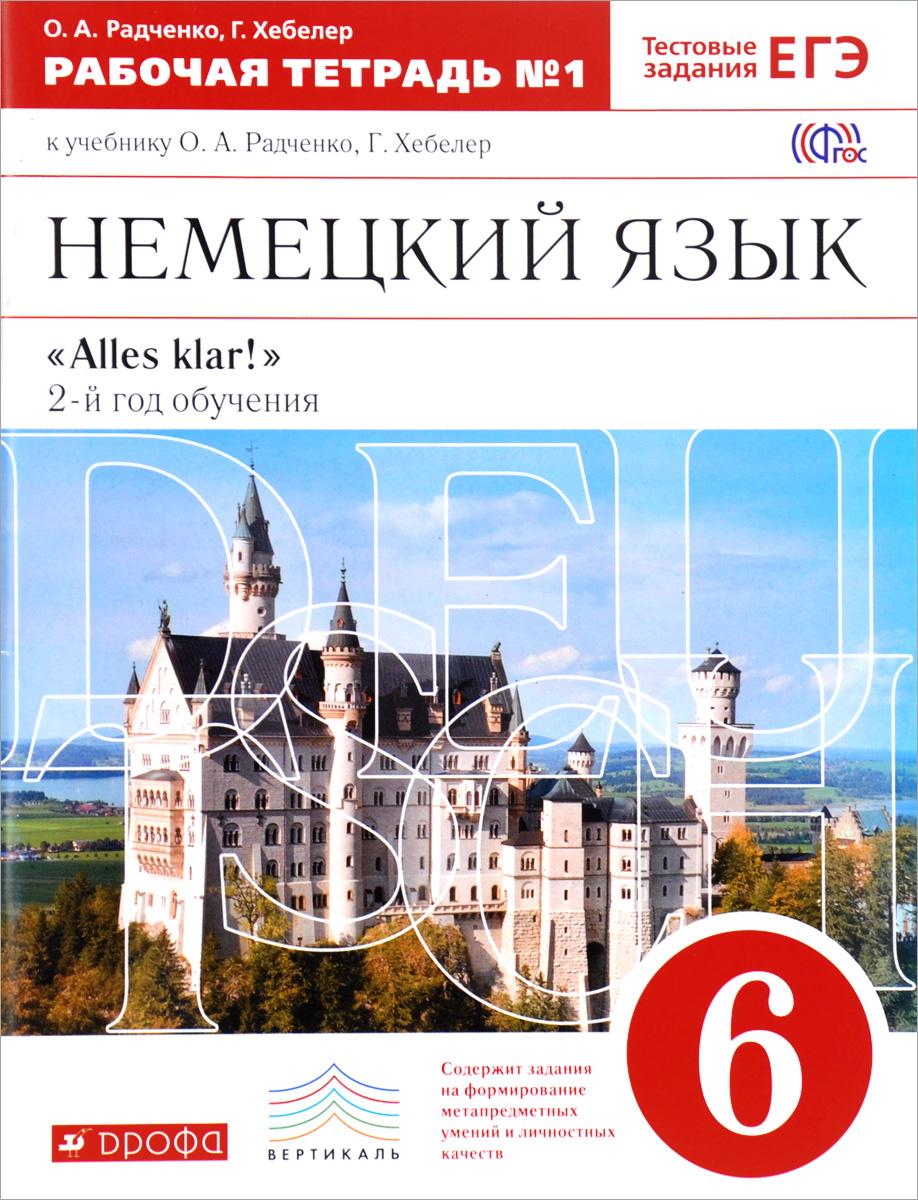 Немецкий язык. 6 класс. 2-й год обучения. Рабочая тетрадь ?1