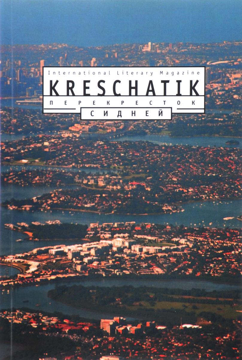 Kreschatik, №4(70), 2015