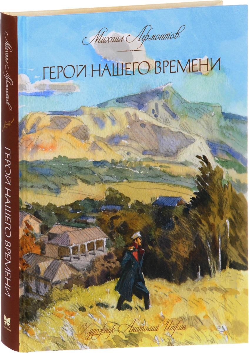 Михаил Лермонтов Герой нашего времени