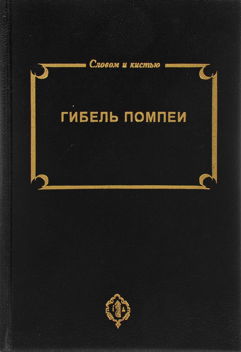 Гибель Помпеи воспоминания о евгении шварце