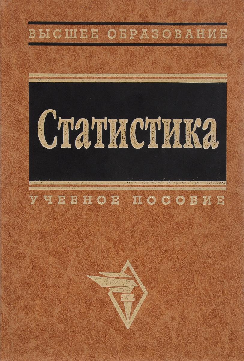 Ханипов А.Т. Статистика:Учебное пособие