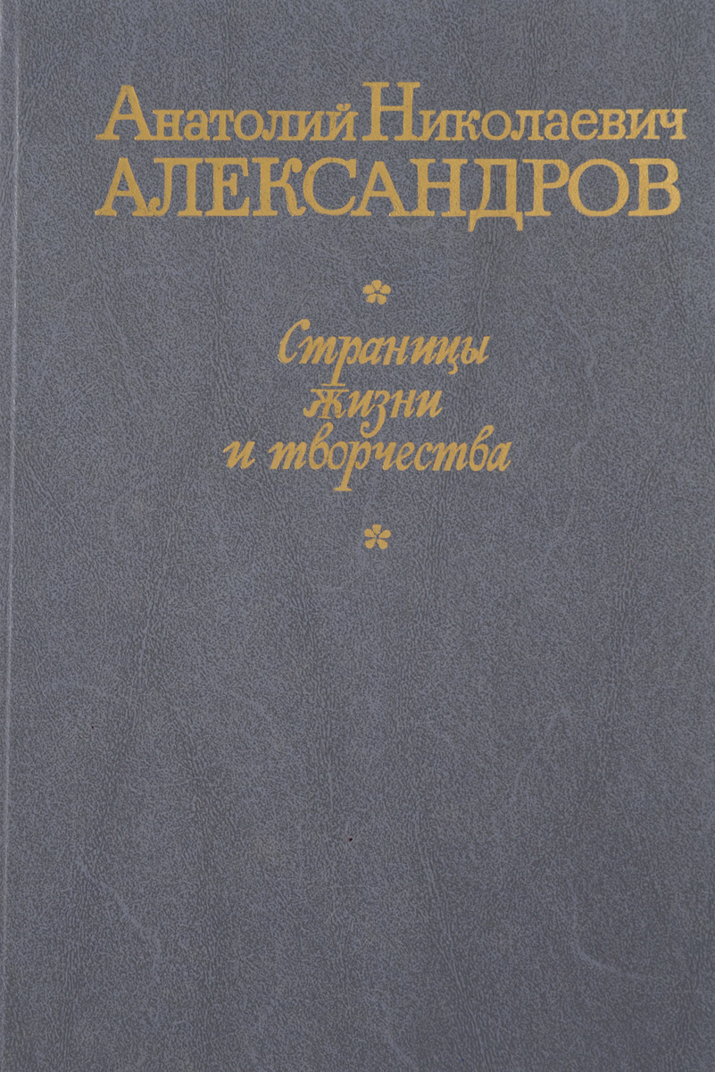 В. Блок, Е. Поленова Анатолий Николаевич Александров. Страницы жизни и творчества