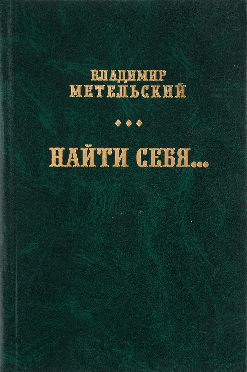 Метельский Владимир. Найти себя….