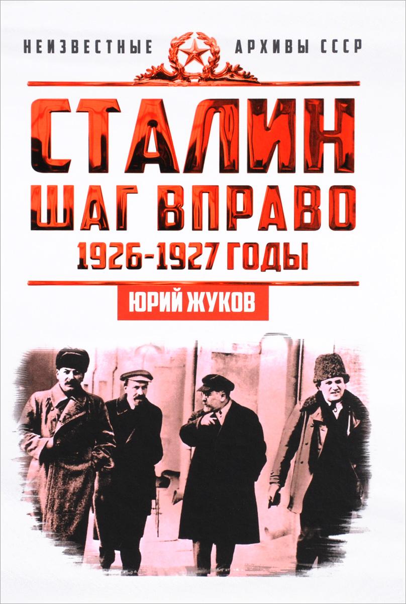 Юрий Жуков Сталин. Шаг вправо