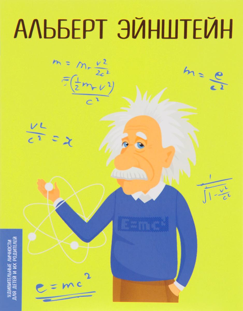 Книга Альберт Эйнштейн. Юлия Потерянко