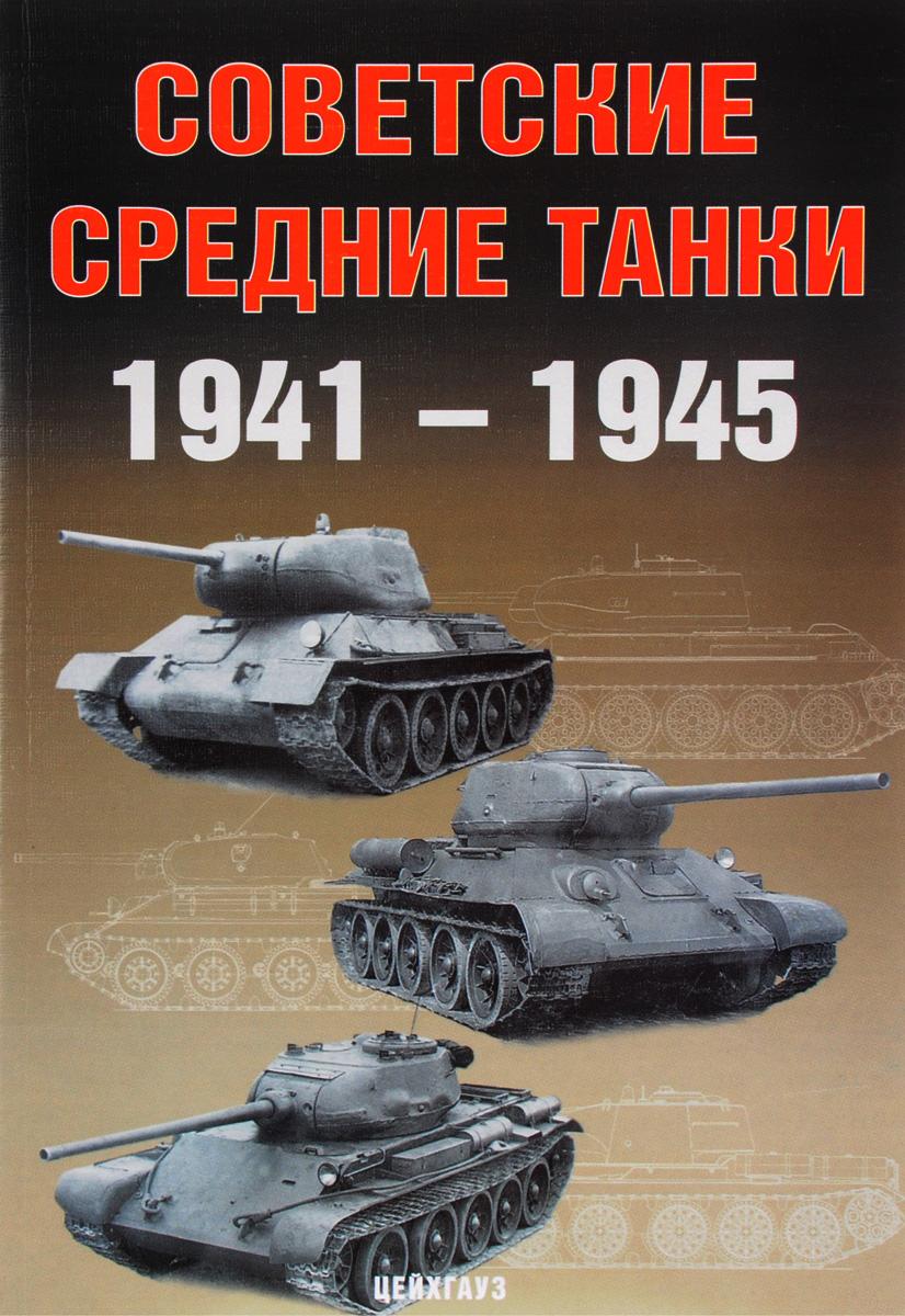 А. Г. Солянкин, М. В. Павлов, И. В. Павлов, И. Г. Желтов Советские средние танки 1941-1945