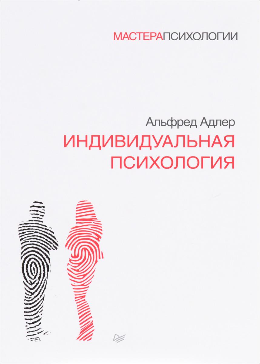 Альфред Адлер Индивидуальная психология оптика адлер
