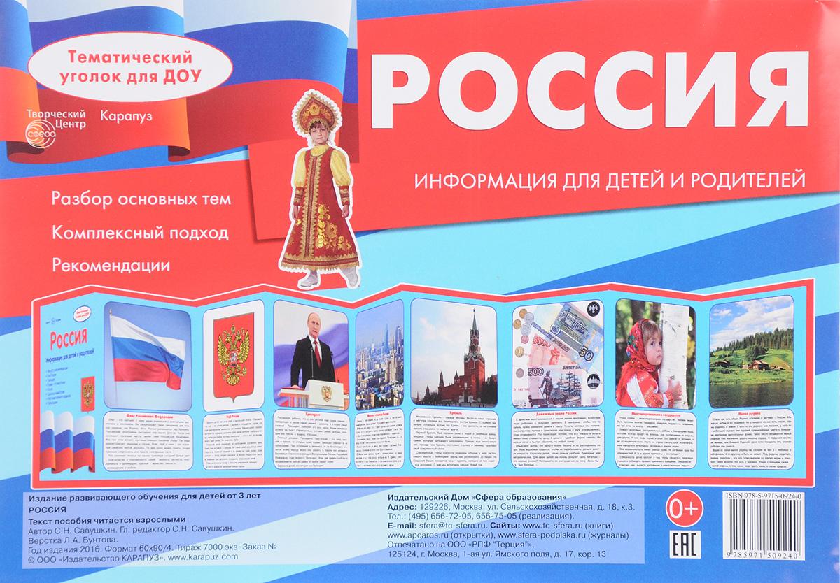 С. Н. Савушкин Тематический уголок для ДОУ. Россия