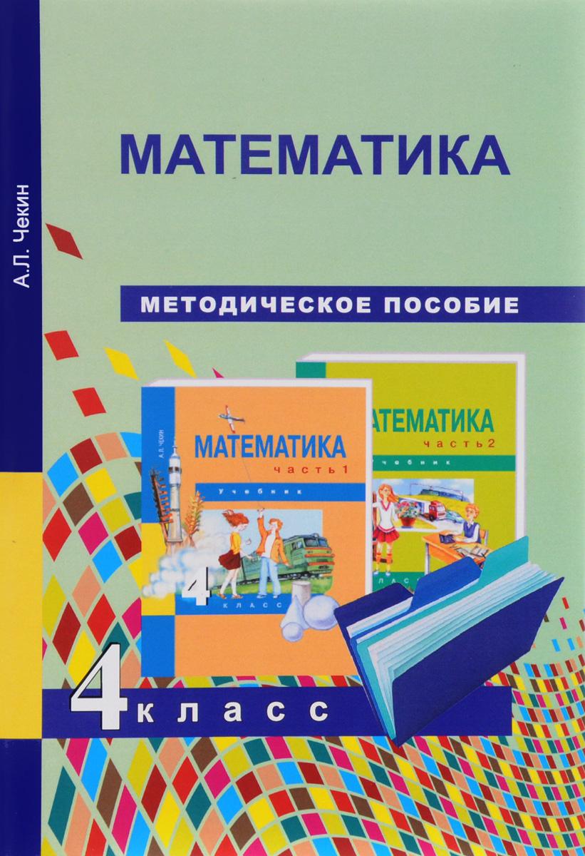А. Л. Чекин Математика. 4 класс. Методическое пособие