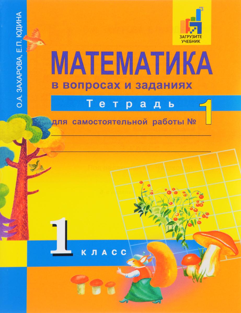 все цены на О. А. Захарова, Е. П. Юдина Математика в вопросах и заданиях. 1 класс. Тетрадь для самостоятельной работы №1 онлайн