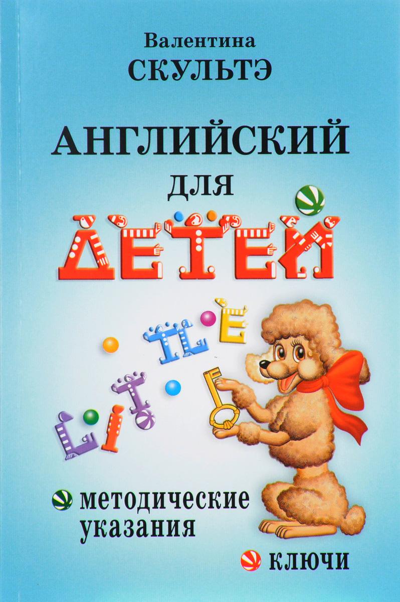 Учебник для детей по английскому