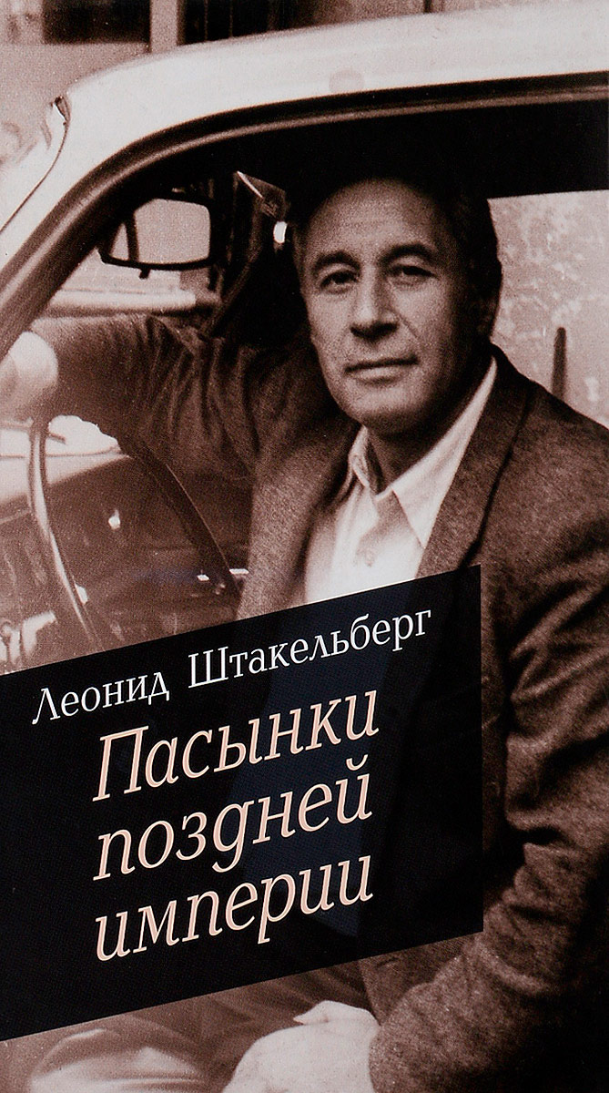 Леонид Штакельберг Пасынки поздней империи
