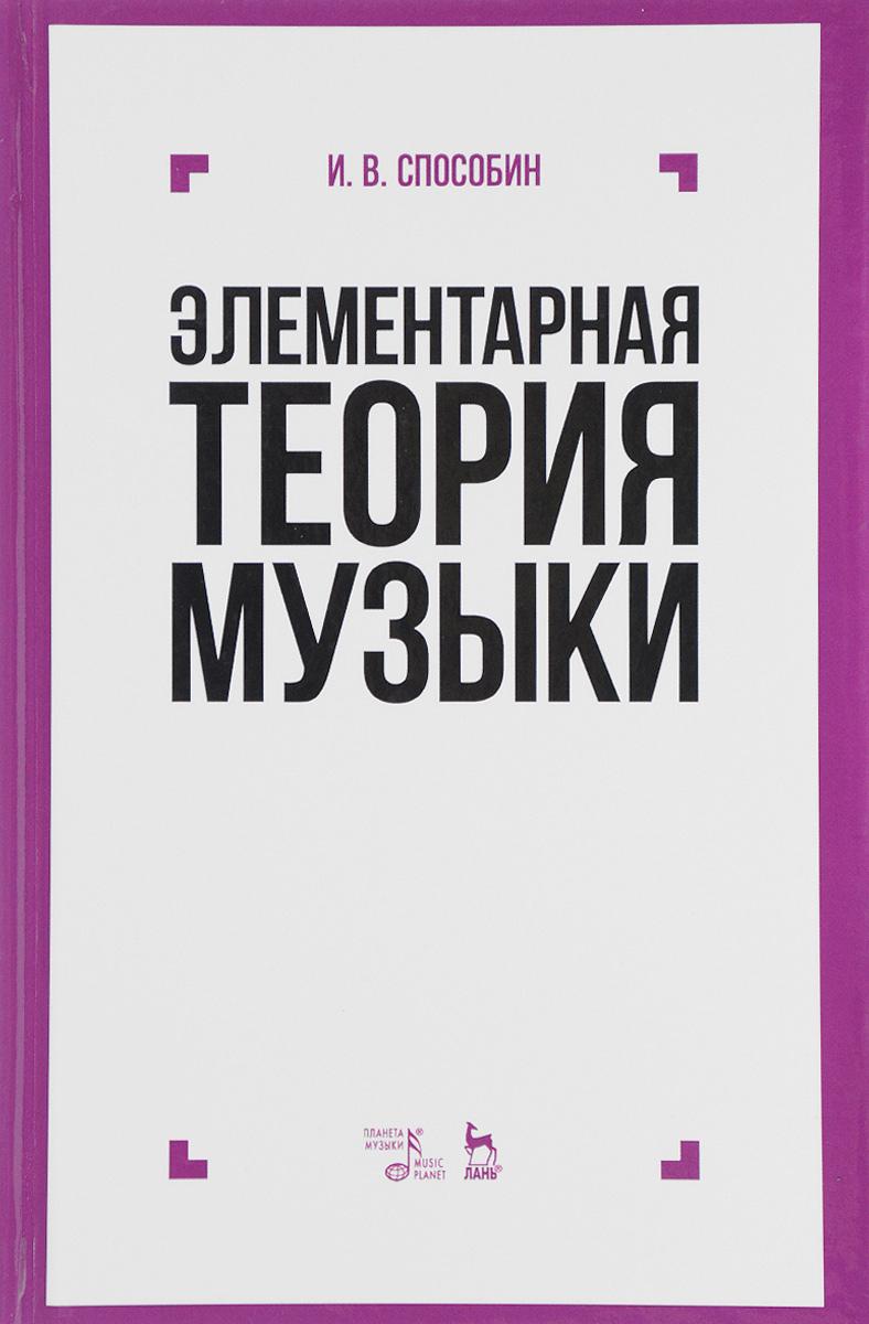 И. В. Способин Элементарная теория музыки. Учебник