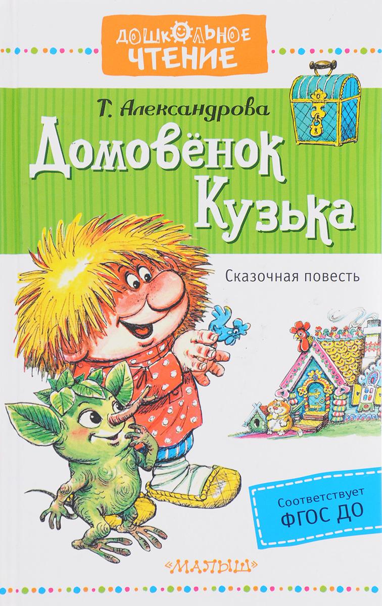 Т. Александрова Домовёнок Кузька цена