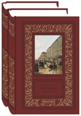 А. А. Шкляревский А. А. Шкляревский. Избранное в 2 томах