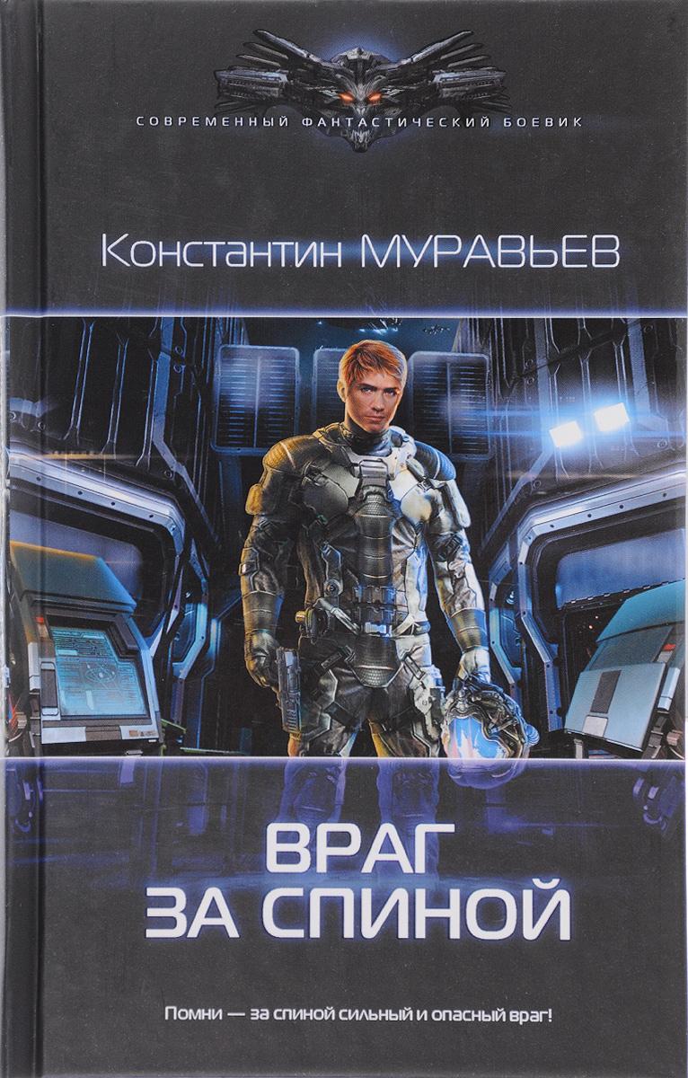 Муравьев Константин Николаевич Перешагнуть пропасть. Враг за спиной