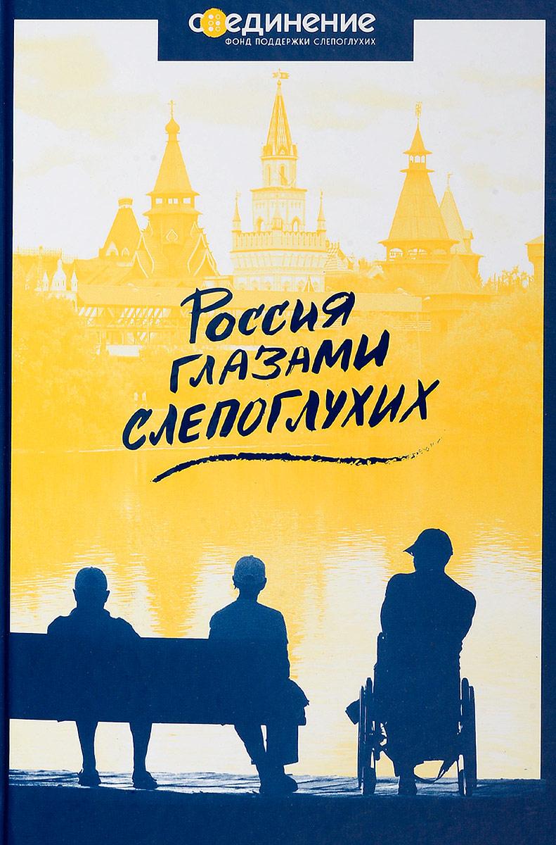 Мария Токмашева Россия глазами слепоглухих