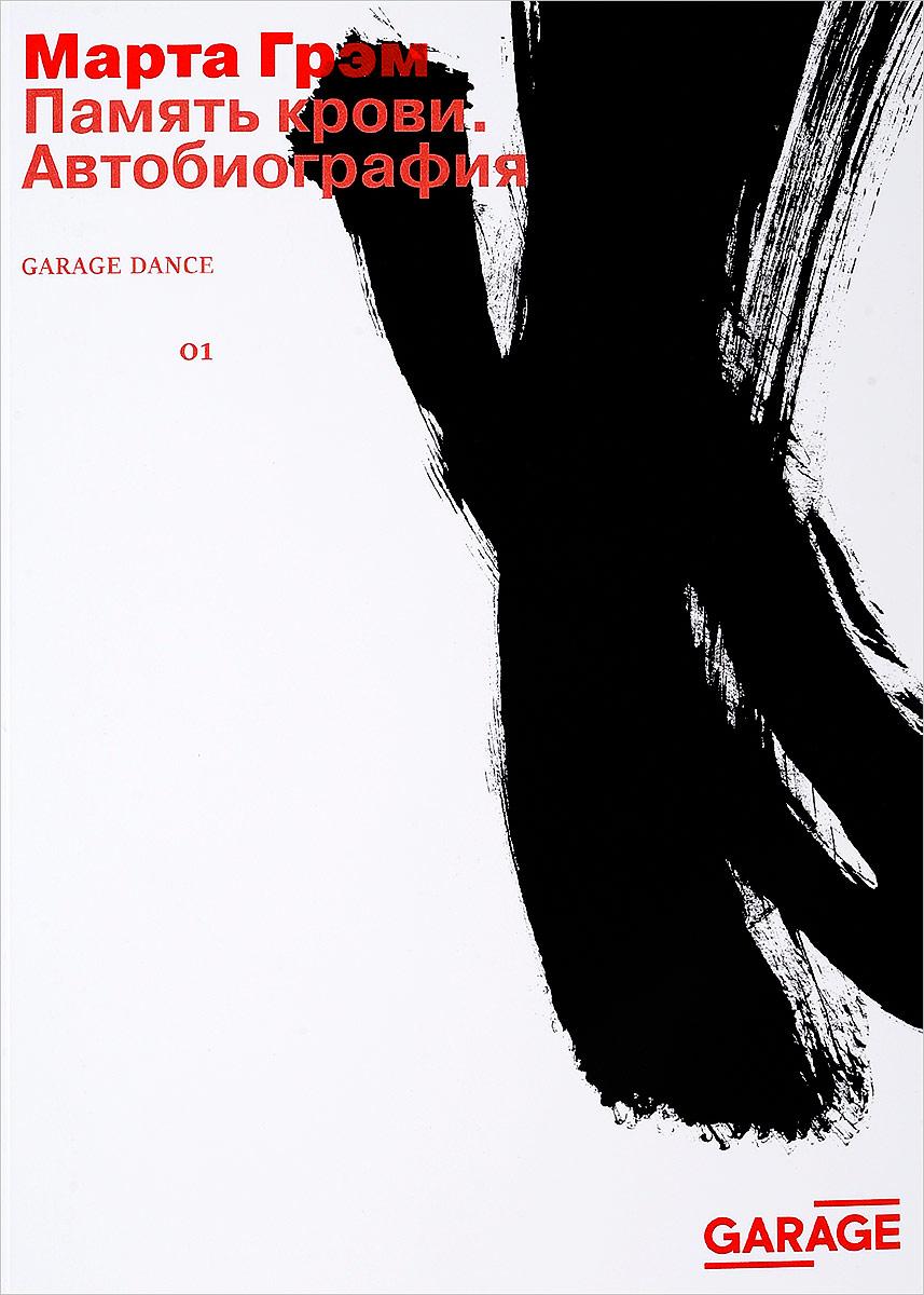 Марта Грэм Память крови. Автобиография