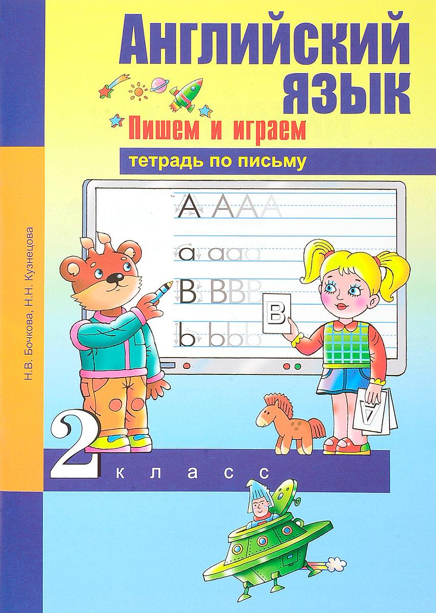 Н. В. Бочкова, Н. Н. Кузнецова Английский язык. 2 класс. Пишем и играем