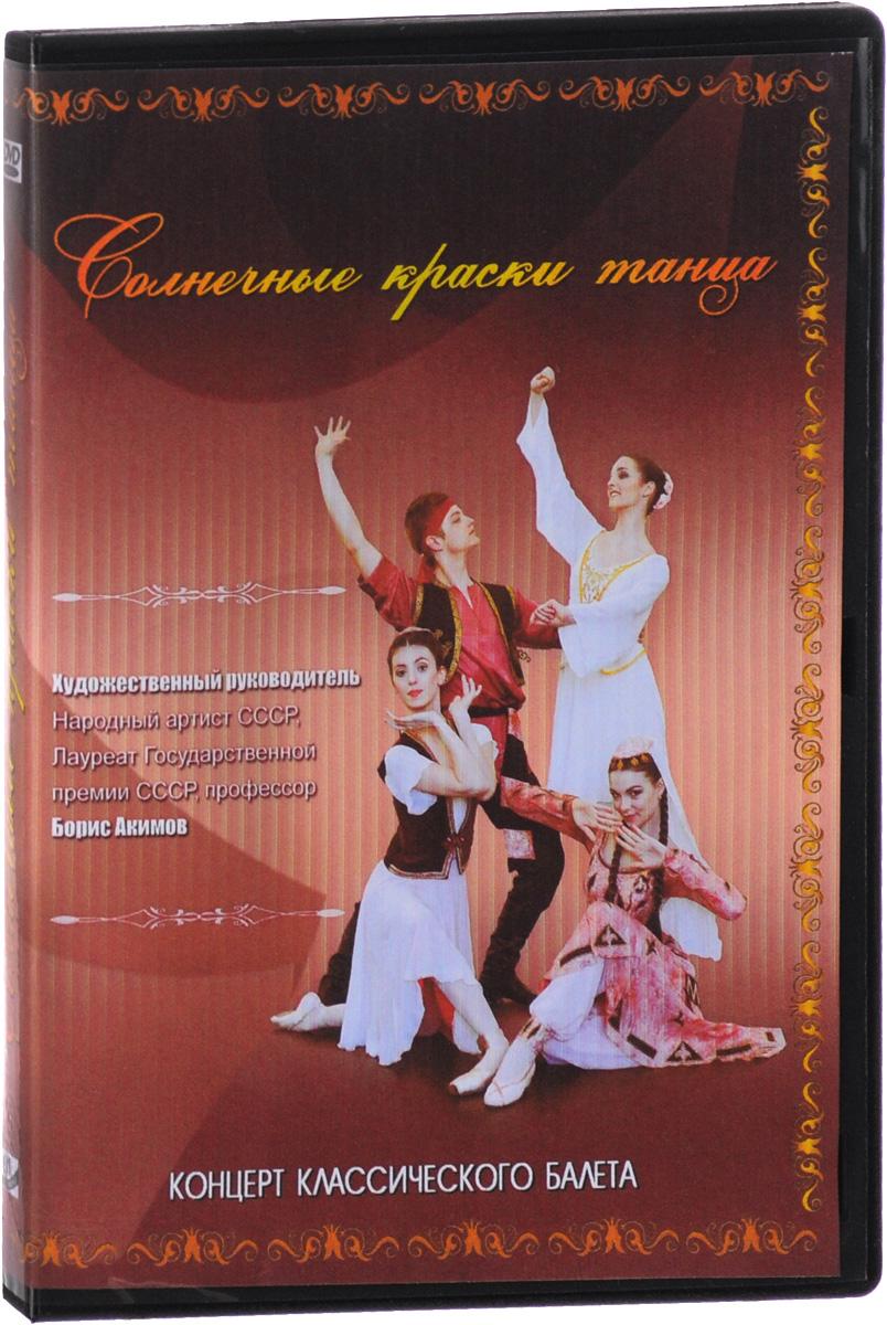 Концерт классического балета: Солнечные краски танца