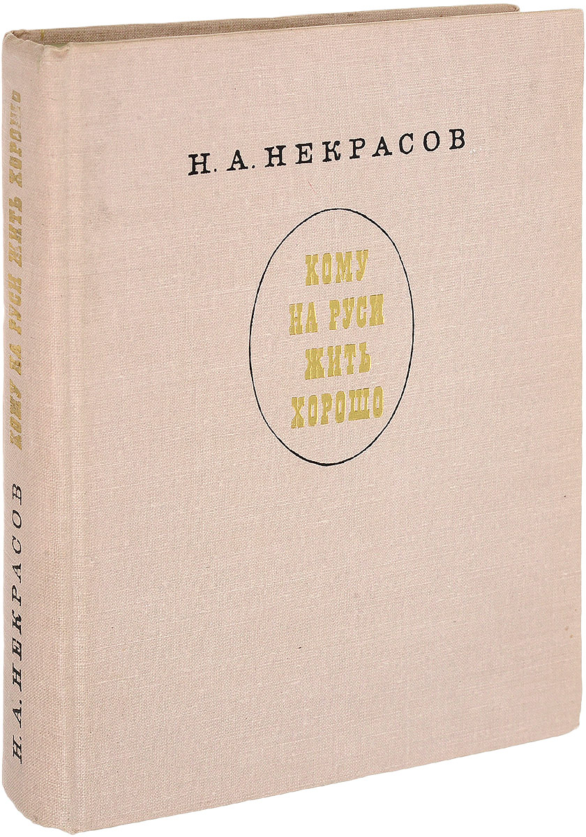 Н.А.Некрасов Кому на Руси жить хорошо