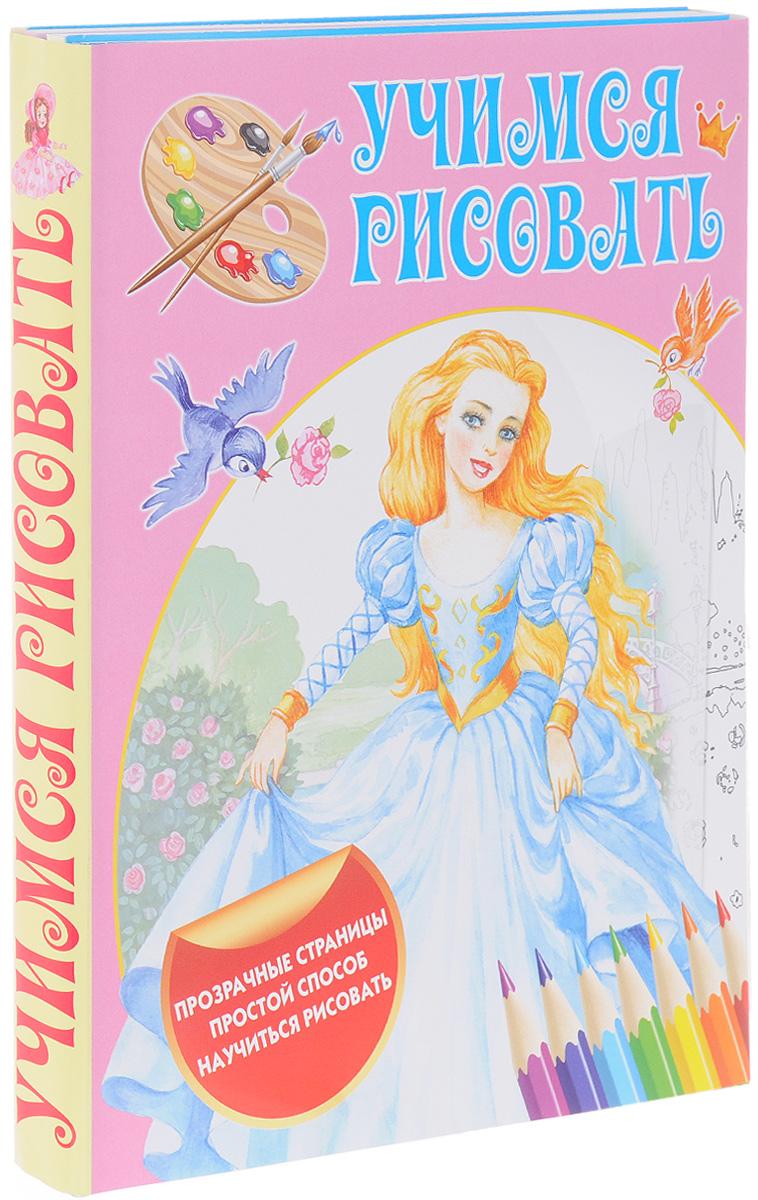 Учимся рисовать (комплект из 5 книг) дмитриева в учимся рисовать волшебный портфель