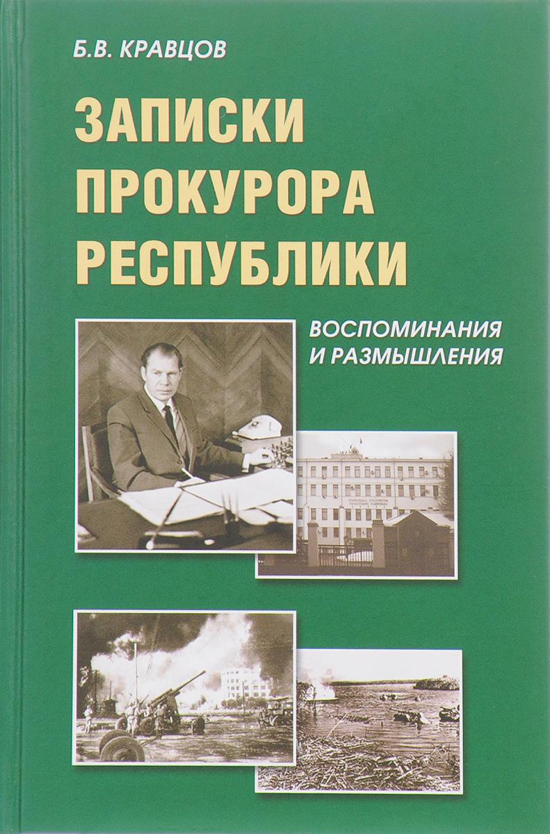 Б. В. Кравцов Записки прокурора Республики. Воспоминания и размышление