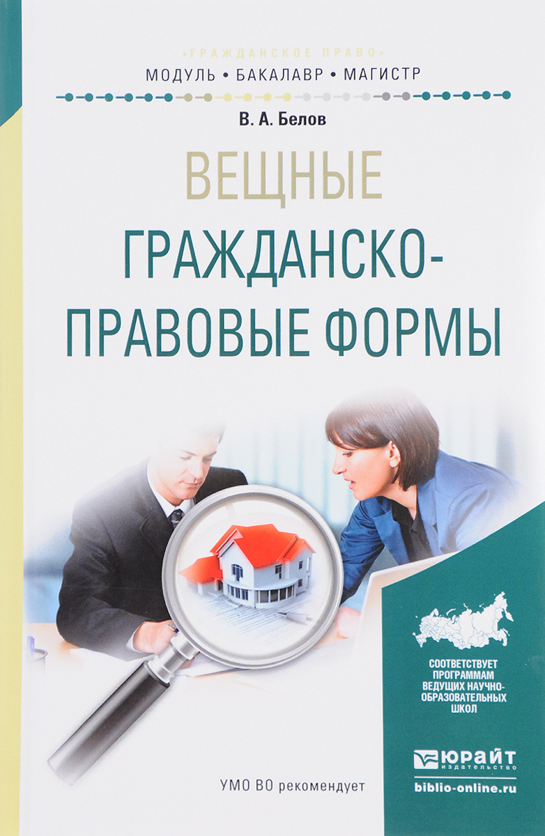 В. А. Белов Вещные гражданско-правовые формы. Учебное пособие