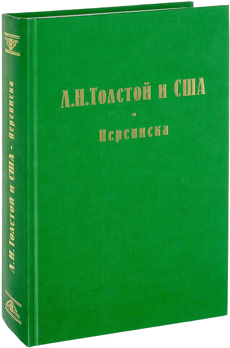 Л.Н. Толстой и США. Переписка