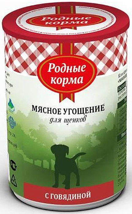 """Консервы для щенков Родные Корма """"Мясное угощение"""", с говядиной, 340 г"""