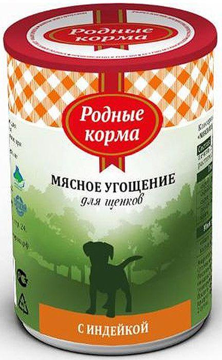 Консервы Родные Корма Мясное угощение, для щенков, с индейкой, 340 г
