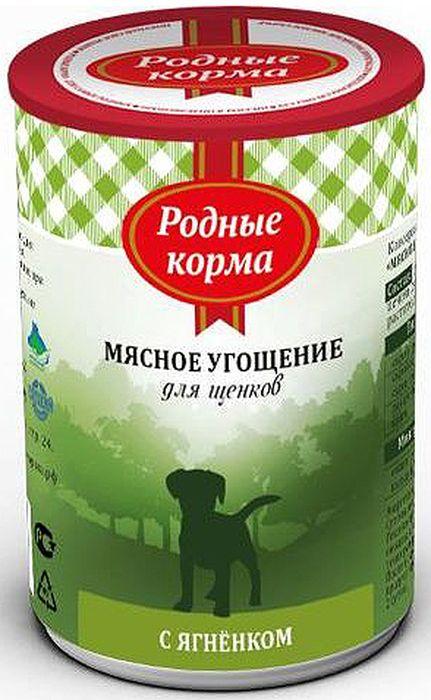 """Консервы для щенков Родные Корма """"Мясное угощение"""", с ягненком, 340 г"""