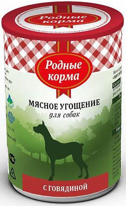 """Консервы для собак Родные Корма """"Мясное угощение"""", с говядиной, 340 г"""